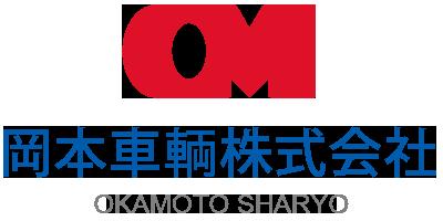 岡本車輌株式会社